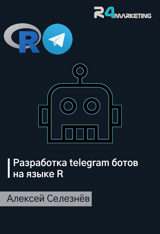 Разработка telegram ботов на языке R