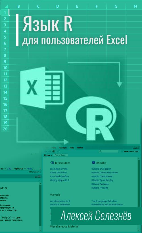 Язык R для пользователей Excel